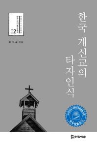 한국 개신교의 타자인식