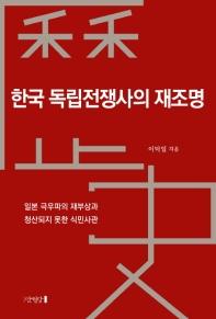 한국 독립전쟁사의 재조명