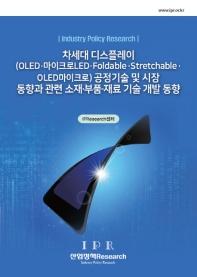 차세대 디스플레이(OLED.마이크로LED.Foldable.Stretchable. OLED마이크로) 공정기술 및 시장 동향과 관련