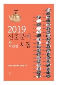 신춘문예와 무관한 시집(2019)