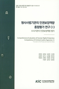 형사사법기관의 인권보장역량 종합평가 연구. 1