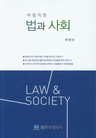 바람직한 법과 사회