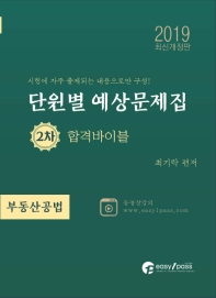 부동산공법 단원별 예상문제집 2차 합격바이블(2019)