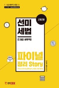 선미 세법 Final 정리 Story(2020)