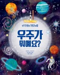 우주가 뭐예요?