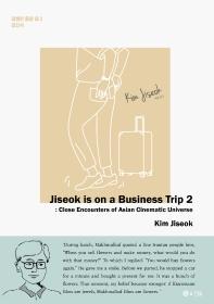 김쌤은 출장 중. 2(Jiseok is on a Business Trip 2)(영문판)