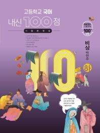 내신 100점 고등 국어 기출문제집(비상 박안수)(하)(2021)