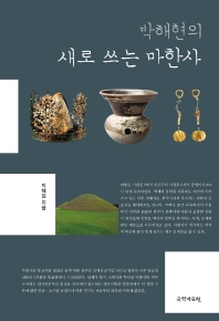 박해현의 새로 쓰는 마한사