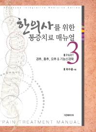 한의사를 위한 통증치료 매뉴얼. 3: 경추, 흉추, 요추 & 기능신경학