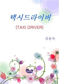 택시드라이버(TAXI DRIVER)
