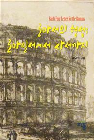 로마서의 형성: 로마일서에서 사서까지