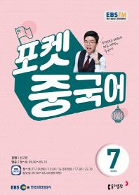 EBS FM Radio 성구현의 포켓 중국어(2020년 7월호)