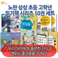 노란상상 고학년 읽기책 시리즈 10권세트