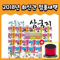 [정품새책등록]★고급보조배터리증정★ 통큰세상 - 영웅호걸삼국지 전 30권