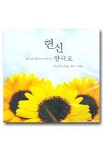 헌신(CD)