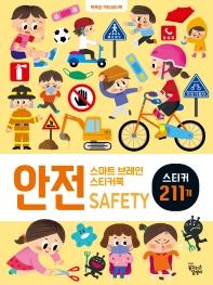 스마트 브레인 스티커북: 안전