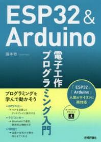 ESP32 & ARDUINO電子工作プログラミング入門
