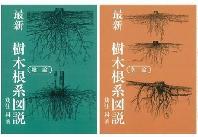 最新樹木根系圖說 2卷セット