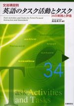 文法項目別英語のタスク活動とタスク 34の實踐と評價
