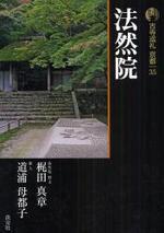 古寺巡禮京都 35