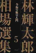 林輝太郞相場選集 5