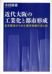 近代大阪の工業化と都市形成 生活環境からみた都市發展の光と影