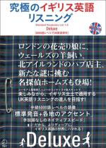 究極のイギリス英語リスニングDELUXE 6000語レベルでUK英語探究