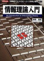 情報理論入門 「情報量」「エントロピ―」から「符號」「暗號」まで