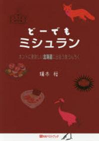 ど-でもミシュラン ホントに美味しい北海道に出會う食うんちく