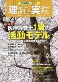 「醫療經營士」情報誌理論と實踐 NO.28(2018)