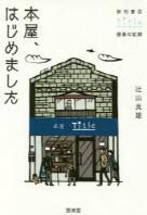 本屋,はじめました 新刊書店TITLE開業の記錄