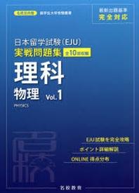 日本留學試驗(EJU)實戰問題集理科物理 全10回收載 VOL.1