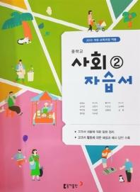 중학교 사회2 자습서(김영순 외)(2019)