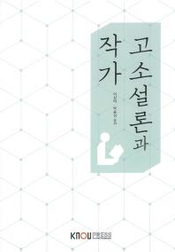고소설론과작가(2학기, 워크북포함)