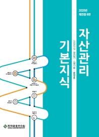 자산관리 기본지식(2020)