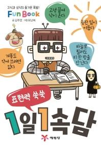 표현력 쑥쑥 1일 1속담(미니북)