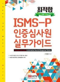 ISMS-P 인증심사원 실무가이드