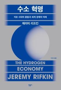 수소 혁명: 석유시대의 종말과 세계경제의 미래