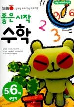 좋은시작 수학 5-6세(4단계)