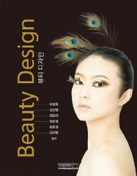 Beauty Design(뷰티디자인)