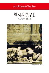 역사의 연구. 2