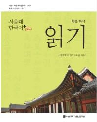 서울대 한국어+(Plus) 학문 목적 읽기