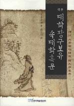 역주 대학장구보유 속대학혹문