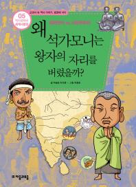 역사공화국 세계사법정. 5: 왜 석가모니는 왕자의 자리를 버렸을까