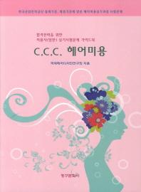 C.C.C. 헤어미용
