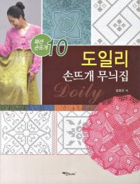 도일리 손뜨개 무늬집