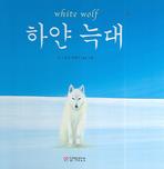 하얀 늑대