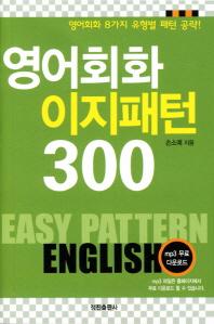 핸섬북 영어회화 이지패턴 300