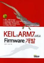 KEIL과 ARM7그리고 FIRMWARE 개발