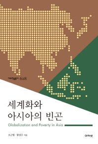 세계화와 아시아의 빈곤